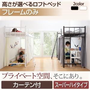 関連ワード:ロフトベッド ハイベッド ハイタイプベッド システムベッド 二段ベッド 2段ベッド おし...