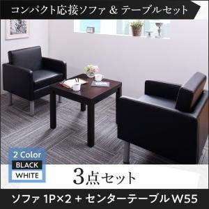 コンパクト 応接 ソファ & テーブル /ソファ2点&テーブル 3点セット 1P×2
