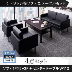 コンパクト 応接 ソファ & テーブル /ソファ3点&テーブル 4点セット 1P×2+2P