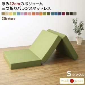 マットレス 腰痛 マットレス シングル マットレス 厚さ 12cm 折りたたみ 三つ折り シングル 快眠 安眠 日本製  / シングル|flowerrod