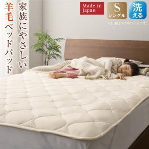 ベッドパッド シングル S 敷パッド ウール 100% 羊毛 日本製 国産 洗える 洗濯 ウォッシャブル 消臭 シングル S|flowerrod