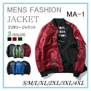 ミリタリージャケット メンズ ジャケット MA-1 メンズ ...