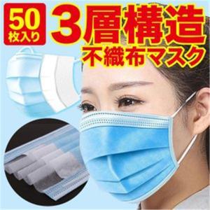 マスク 即納 使い捨て 在庫あり 50枚入り 3層構造不織布マスク 使い捨てマスク ウイルス 花粉 ...