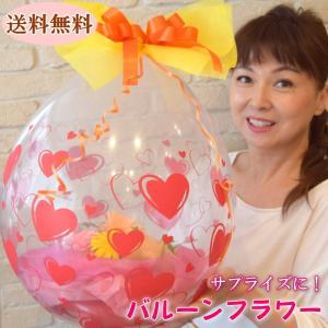 ★バルーンフラワー★風船の中にお花のアレンジ★送料無料★選べる4カラー