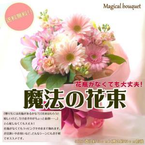 【商品内容】「お花を贈りたいけど・・・花瓶はあるかな??」心配ないです!花瓶いらずな花束です♪ 贈り...