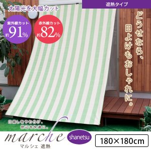 日よけ オーニング マルシェ 遮熱タイプ 180×180cm(B)(代引不可)(TD)の商品画像|ナビ
