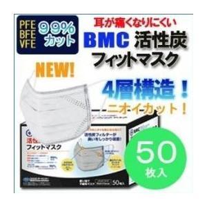BMC 活性炭入りフィットマスク50枚入|flppr