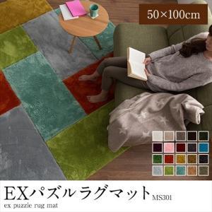 EX マイクロファイバー 洗える パズル ラグマット MS301 50×100cm アイボリー|flppr