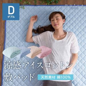 mofua natural モフア ナチュラル 綿100% ICECOTTON 涼感 敷パッド ダブル ブルー