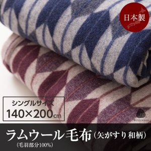 ニッケ 日本製 ラムウール毛布 毛羽部分100% 矢がすり和柄 シングル ネイビー