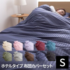 ホテルタイプ 布団カバー 3点セット ベッド用 シングル ワインレッド|flppr