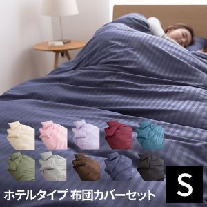 ホテルタイプ 布団カバー 3点セット ベッド用 シングル ネイビー|flppr