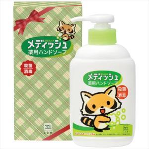 牛乳石鹸 メディッシュ 薬用ハンドソープ 250ml MS35