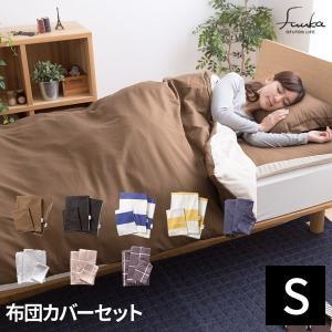 OFUTON LIFE fuuka 布団カバー3点セット 無地ツートン シングル ブラック×グレー|flppr