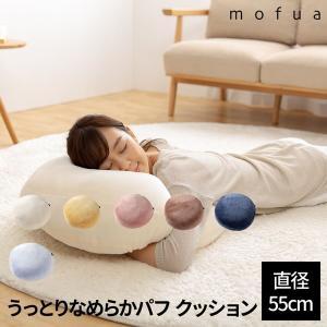 mofua うっとりなめらかパフ クッション 大判 直径55cm ブラウン|flppr