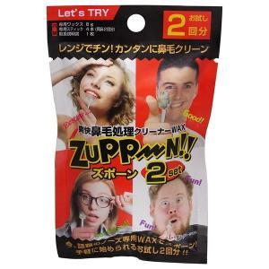 爽快鼻毛処理クリーナーWAX ズポーン 2回分|flppr
