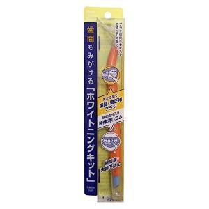 ◎1本で歯の表裏、奥歯、歯間のすべてを磨ける!特殊ブラシと歯の消しゴムが1本になった汚れ落としブラシ...