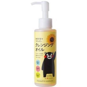 エリデン化粧品 おひさまでつくったクレンジングオイルe150ml|flppr