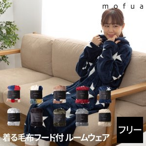 mofua プレミアム マイクロファイバー 着る毛布 フード付 ルームウェア 星柄 着丈110cm ...