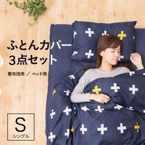 布団カバー 3点セット ベッド用 ドッグ柄ベージュ シングル|flppr