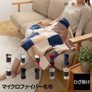 mofua プレミアム マイクロファイバー 毛布 ひざ掛け ターコイズブルー