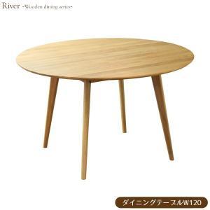 リバー ダイニングテーブル 円形120cm flppr