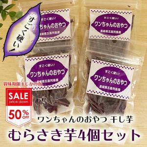 無添加国産ドッグフード アグリ ワンちゃんのおやつ 干し芋 むらさき芋とあんのう芋のセット2種各2個...