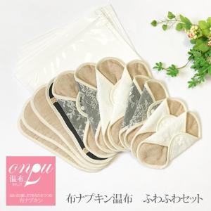 洗ってくり返し使える 布ナプキン 温布 おんぷ 毎日使えるふわふわセット オーガニック 今治ガーゼ シルク アミノ加工 むれない 送料無料|fluffyclouds