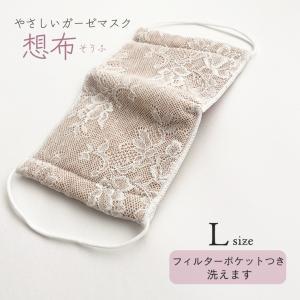 今治 洗える 布マスク そうふ Lサイズ 肌にやさしい シルクアミノ加工|fluffyclouds