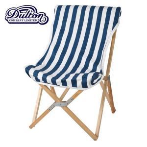 【ダルトン DULTON】 WOODEN BEACH CHAIR NAVY STRIPE (ウッデン ビーチ チェアー ネイビー ストライプ) 100-248NBS 【送料無料】 【ポイント10倍】|flyers