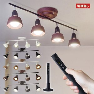 HARMONY GRANDE REMOTE CEILING LIGHT NOBULB (ハーモニー グランデ リモート シーリング ライト 電球無し) AW-0359Z 【送料無料】 【ポイント10倍】 【AWS】|flyers