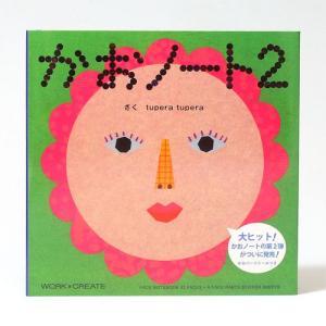 コクヨ かおノート2 KOKUYO (tupera tupera)|flyers