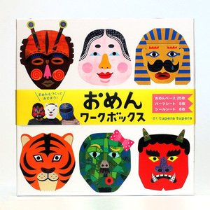 コクヨ おめん ワークボックス KOKUYO (tupera tupera)|flyers