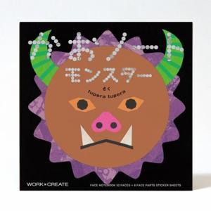 コクヨ かおノート モンスター KOKUYO (tupera tupera)|flyers