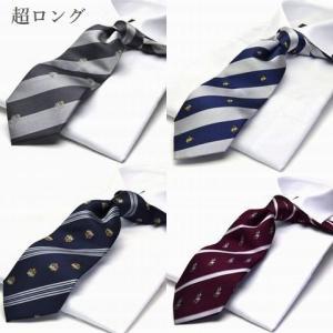 大きいサイズネクタイ 超ロングネクタイ 160cm/長い ネクタイ   HUGO VALENTINO...