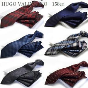 超ロングネクタイ (8cm幅 158cm)ポケットチーフset /長い ネクタイ HUGO VALE...