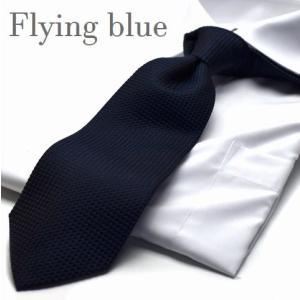 ネクタイ【FLYING BLUE】シルク(90%)/ウール(10%) flb-66|flyingbluenet