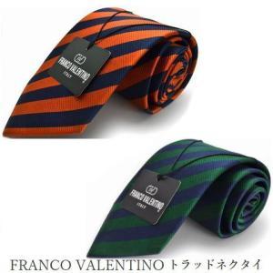 FRANCO VALENTINO ネクタイ ブランド シルク /就活/silk/FV-1set