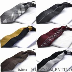 ブランド スリム ネクタイ6.5cm 【HUGO VALENTINO】hfs-101set|flyingbluenet