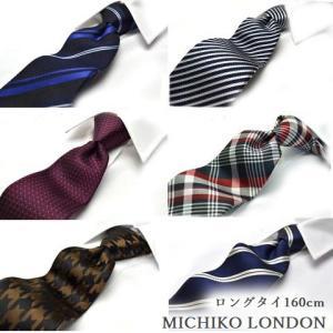 超ロングネクタイ 160cm  【MICHIKO LONDON】 L-MLK 【501】 ブランド ...