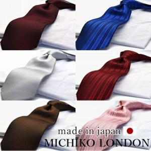 MICHIKO LONDON ネクタイ ブランド シルク 無地 M-MUKset フォーマル 結婚式 披露宴|flyingbluenet