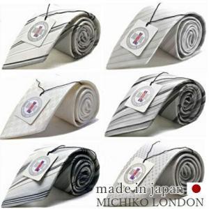 2本購入で、送料無料(メール便のみ)MICHIKO LONDON ネクタイ ブランド/シルバー/ホワイト/ 結婚式 フォーマル MLA-2【日本製】|flyingbluenet