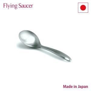 フライングソーサー オリジナル クッキングスプーン 日本製 ステンレス製 サーバースプーン とりわけスプーン お玉|flyingsaucer