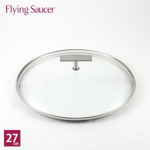 フライングソーサー オリジナル ガラス蓋 φ27cm|flyingsaucer