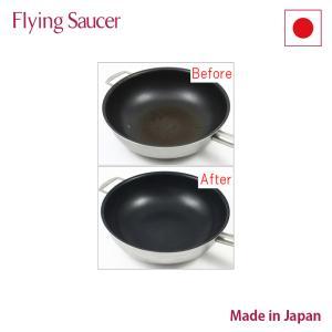 フライングソーサー 中華鍋 テフロンかけ直し|flyingsaucer