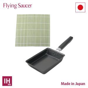 フライングソーサー オリジナル 鉄エンボス 玉子焼 だし巻き玉子セット 日本製 鉄製 玉子焼き 卵焼き 出汁巻き|flyingsaucer
