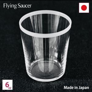 フライングソーサー オリジナルグラス サンド オールド 6oz日本製 ハンドメイド ロックグラス タンブラー flyingsaucer