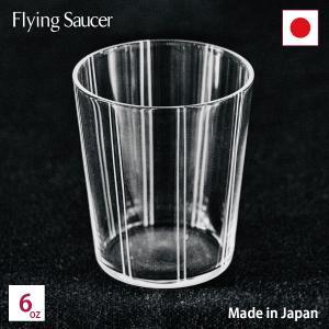 フライングソーサー オリジナルグラス ストライプ オールド 6oz日本製 ハンドメイド ロックグラス タンブラー flyingsaucer