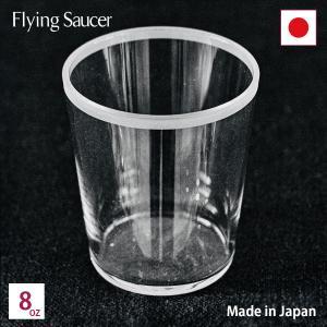 フライングソーサー オリジナルグラス サンド オールド 8oz日本製 ハンドメイド ロックグラス タンブラー flyingsaucer
