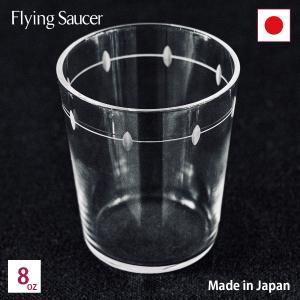フライングソーサー オリジナルグラス ダイア オールド 8oz日本製 ハンドメイド ロックグラス タンブラー flyingsaucer